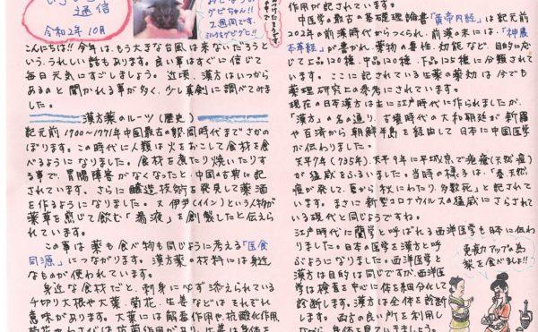 伸光漢方堂10月newsレター