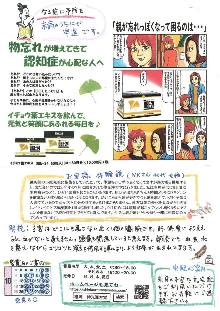 伸光漢方堂10月お知らせ