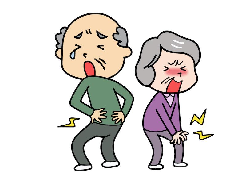 腰や膝の痛み