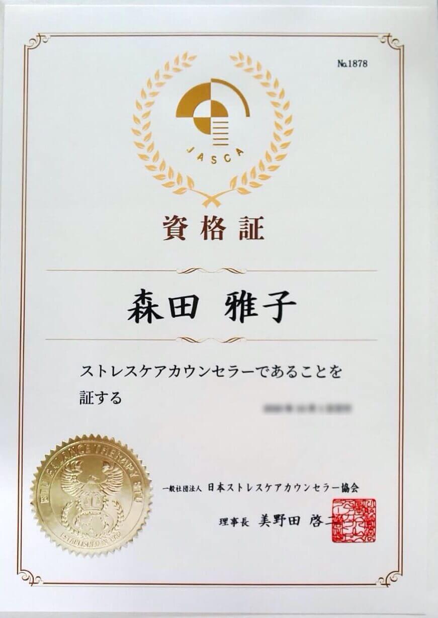 森田さん免許