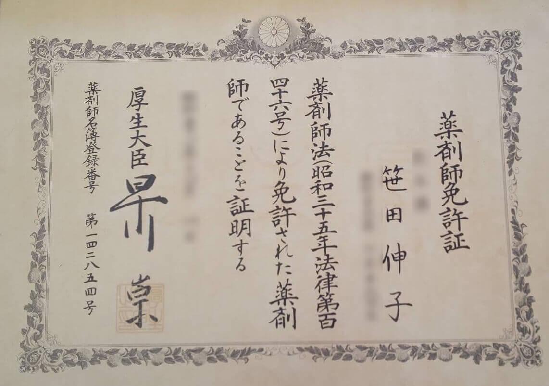 笹田さん免許